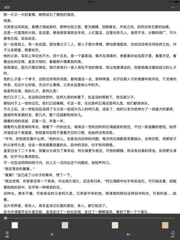 耳根玄幻修仙长篇小说:一念永恒 screenshot 6