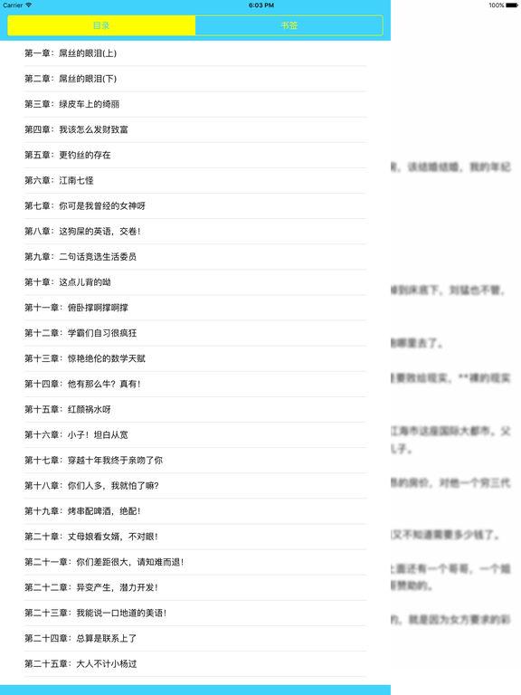 重生之神级学霸—志鸟村作品,都市小说免费阅读 screenshot 6