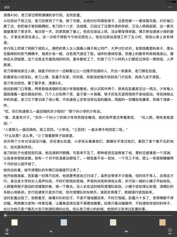 北京折叠:郝景芳中短篇科幻小说 screenshot 5