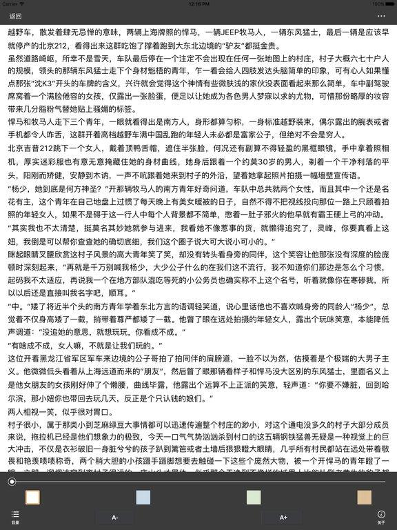 陈二狗的妖孽人生:烽火戏诸侯合集 screenshot 6