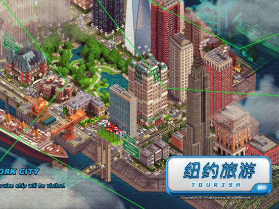 城市 - 纽约旅游 screenshot 6