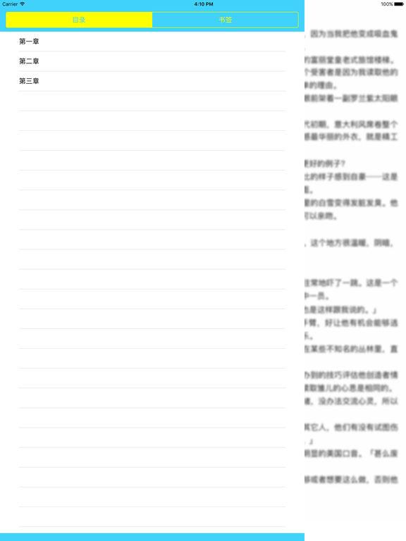 恶魔迈诺克—安妮·赖斯,恐怖惊悚小说 screenshot 6