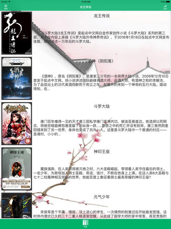 「龙王传说」唐家三少斗罗大陆系列 screenshot 6