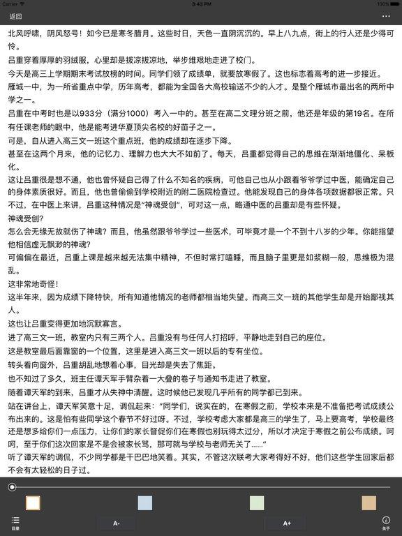 狂神进化:传奇修真小说 screenshot 5