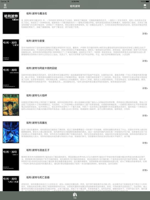 哈利波特8部全集【经典珍藏版】 screenshot 4