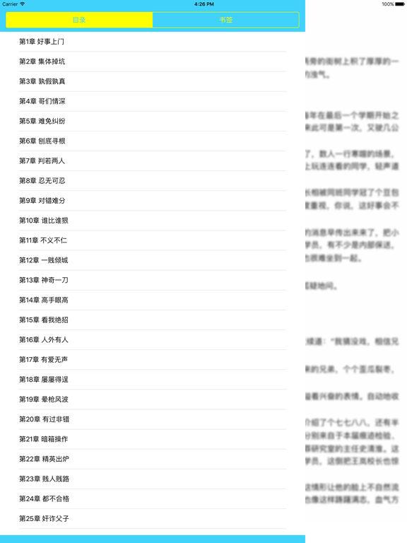 余罪:都市社会犯罪小说 screenshot 5