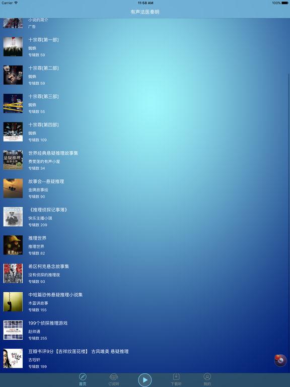 有声推理小说:[法医秦明]系列 screenshot 6