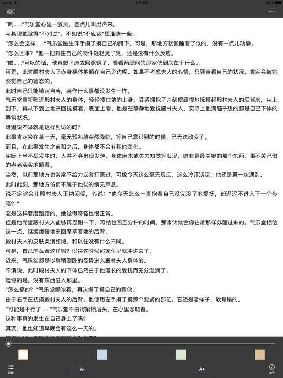 渡边淳一作品集:再爱一次 screenshot 5