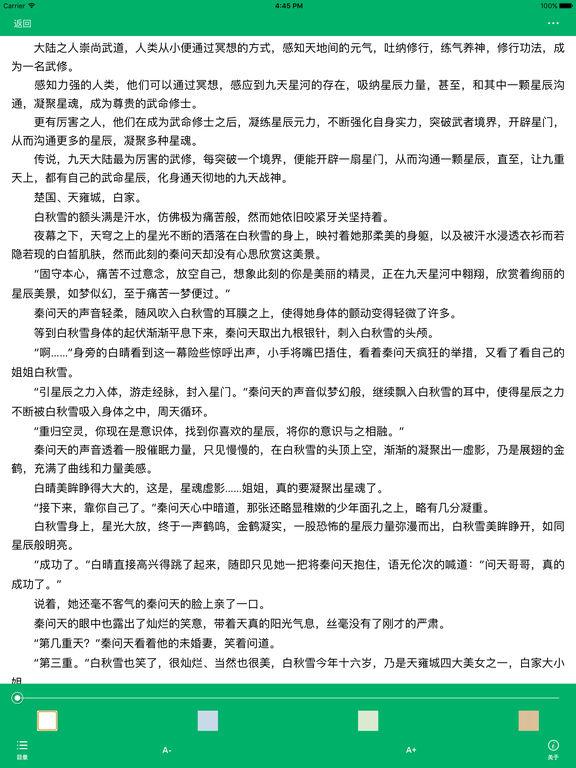 精选玄幻修真小说:太古神王 screenshot 8