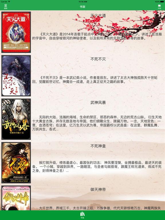 「天火大道」内置唐家三少全部作品 screenshot 5
