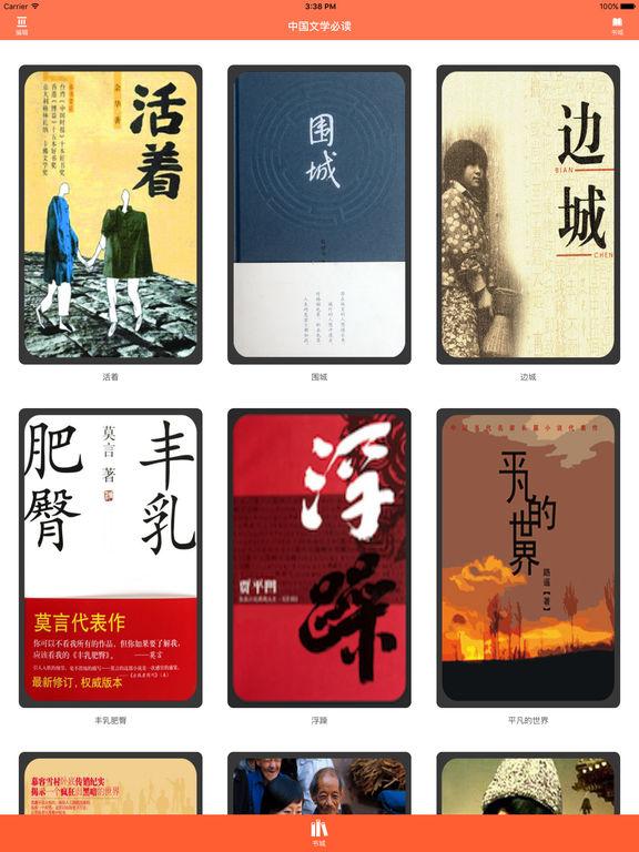 中国文学名著必读经典·精选完本免费 screenshot 4