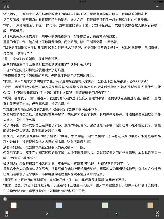 天蚕土豆作品集·大主宰等精彩小说免费阅读 screenshot 6