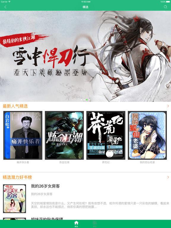 「暮光之城全集」斯蒂芬妮·梅尔小说,吸血鬼魔幻巨著 screenshot 7
