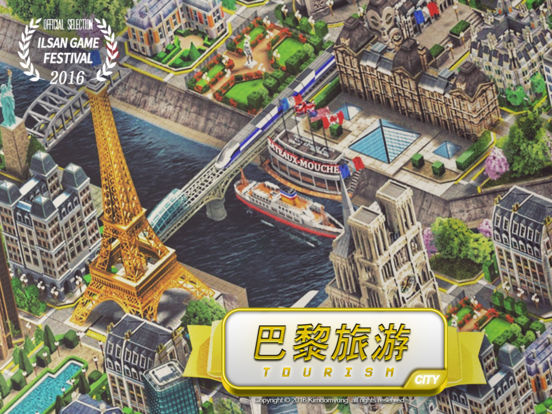 城市 - 巴黎旅游 screenshot 6