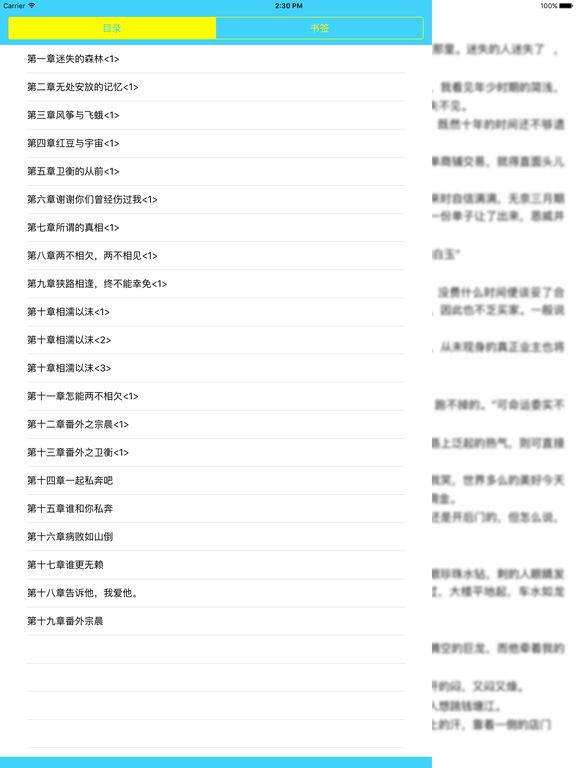 精选现代言情小说:晨光搁浅 screenshot 6