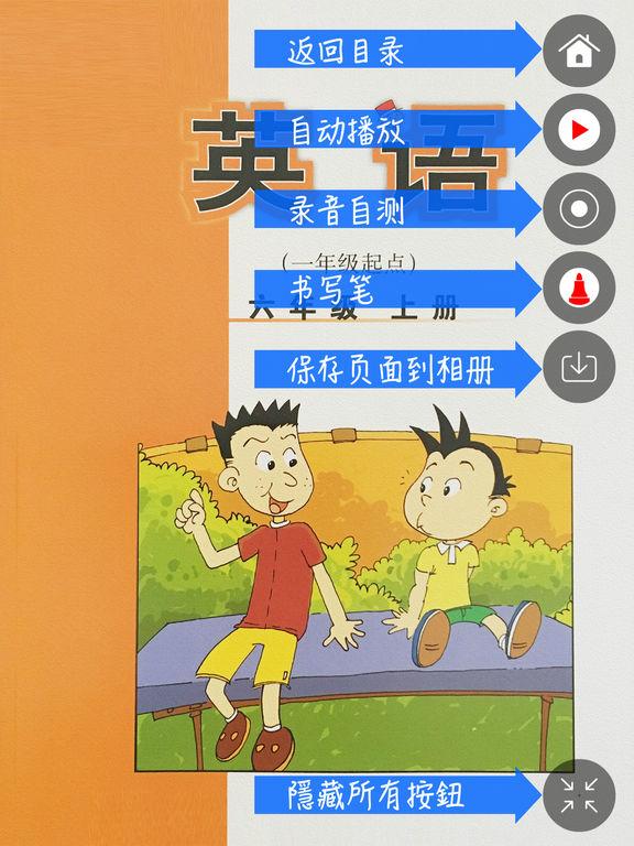 外研社版小学英语六年级上册点读课本 screenshot 6