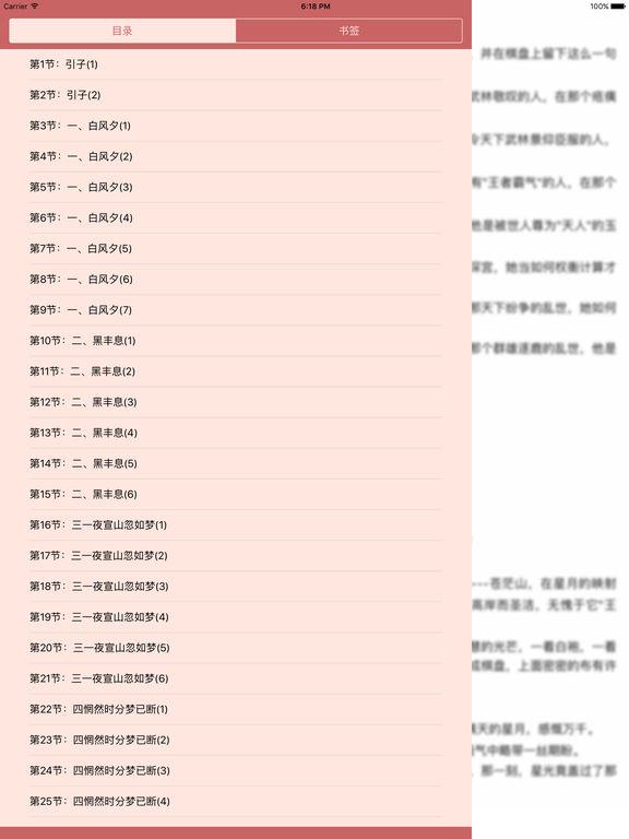 武林言情小说「且试天下」 screenshot 9
