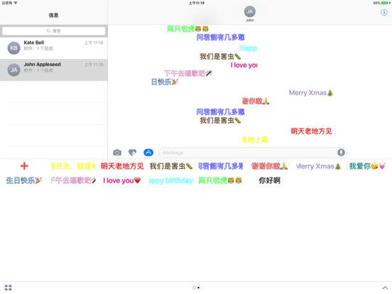 Barrage for iMessage screenshot 5