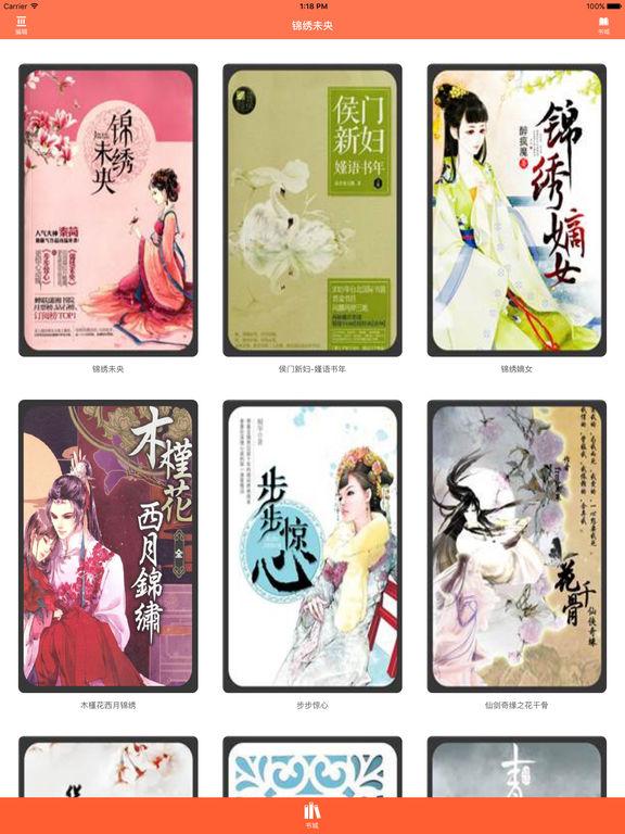 锦绣未央:古装传奇大剧同名小说 screenshot 4