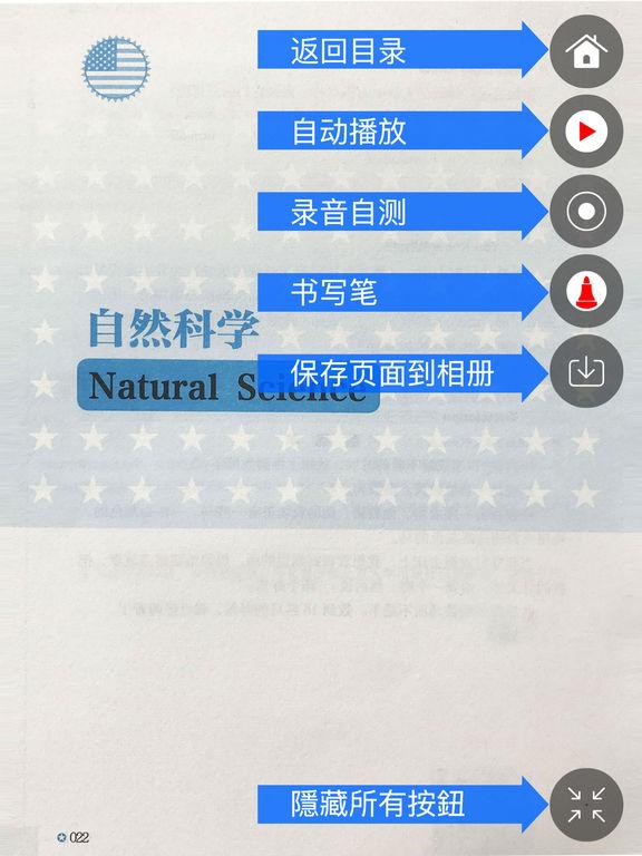《美国小学生有声阅读精选》小学生英语拓展训练三年级 screenshot 7