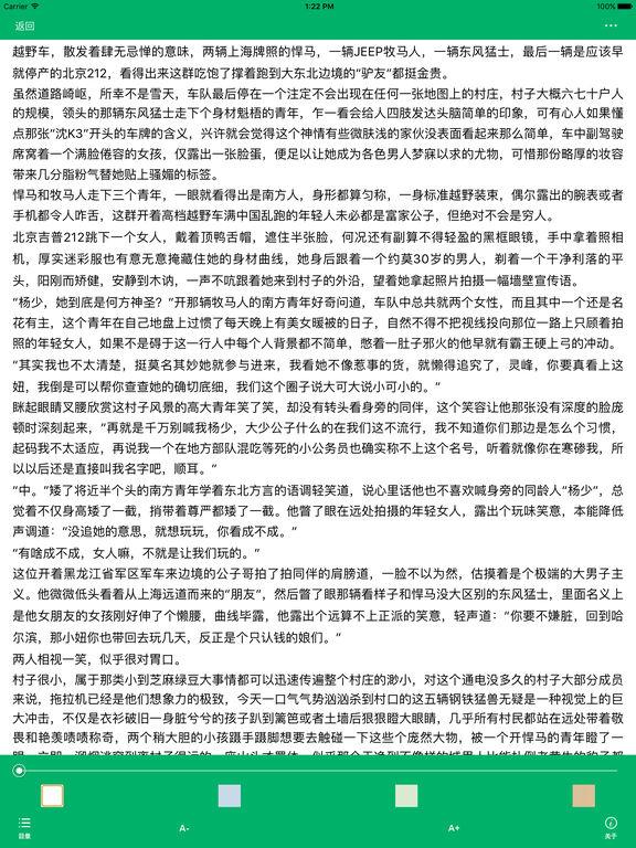 「陈二狗的妖孽人生」烽火戏诸侯精品小说 screenshot 9