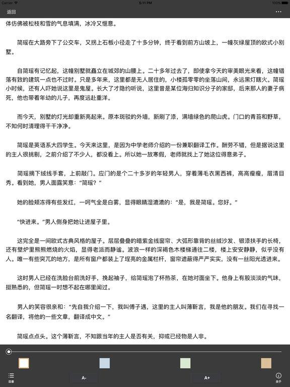 他来了请闭眼2【丁墨著悬疑爱情小说】 screenshot 6