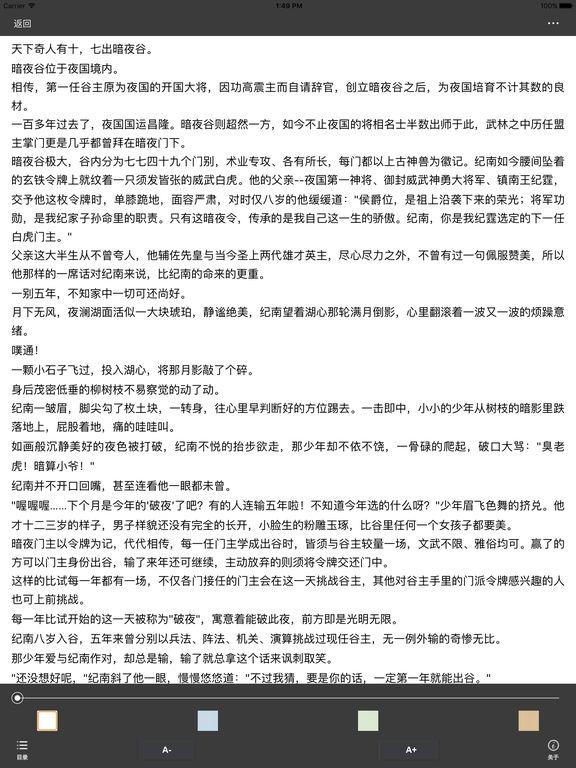 卿本佳人—言情小说精选·铁书生作品 screenshot 5