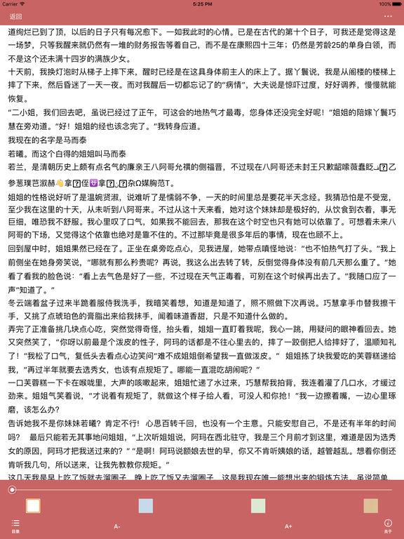 「步步惊心」经典电视剧小说作品 screenshot 8