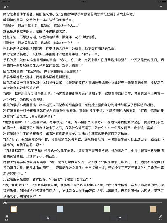 都市现言女生小说:你好少将大人 screenshot 6