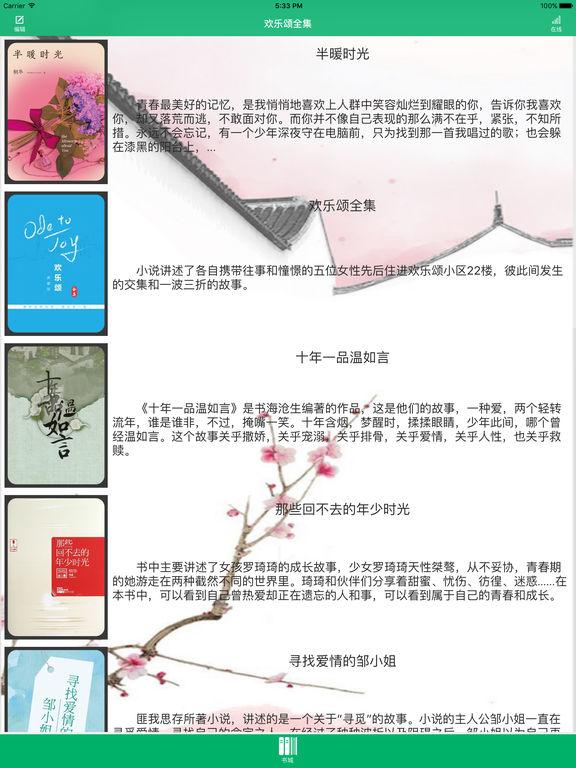 「欢乐颂全集」都市职场剧原著小说 screenshot 6
