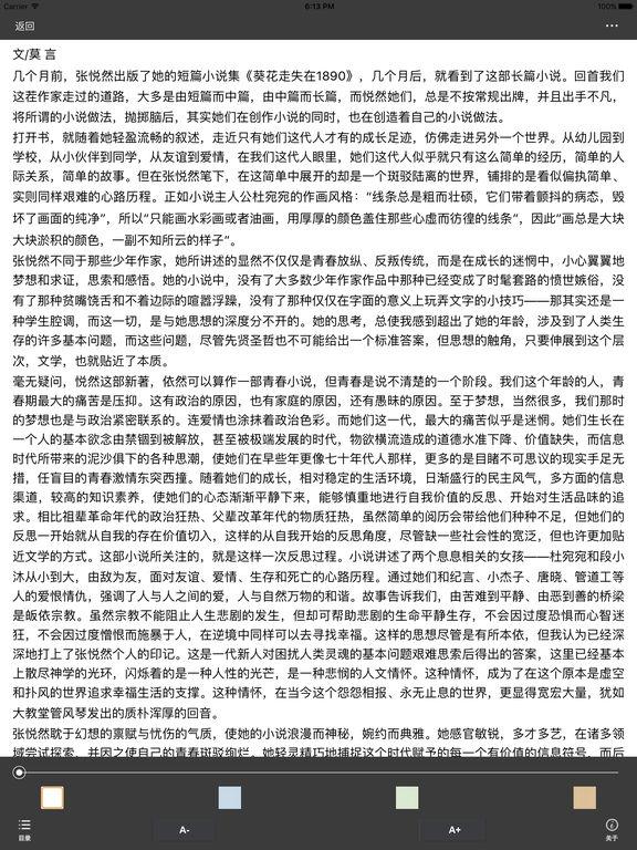 樱桃之远—张悦然·青春成长系列小说 screenshot 5