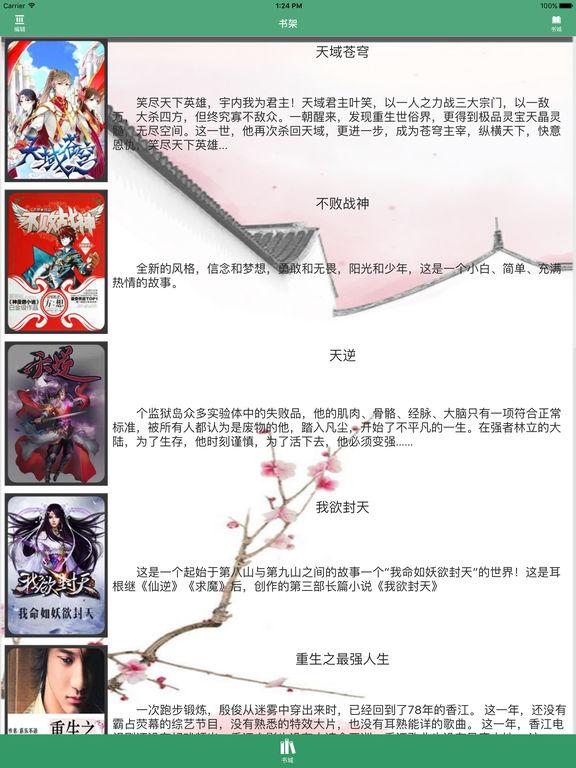 风凌天下著玄幻小说:天域苍穹 screenshot 5