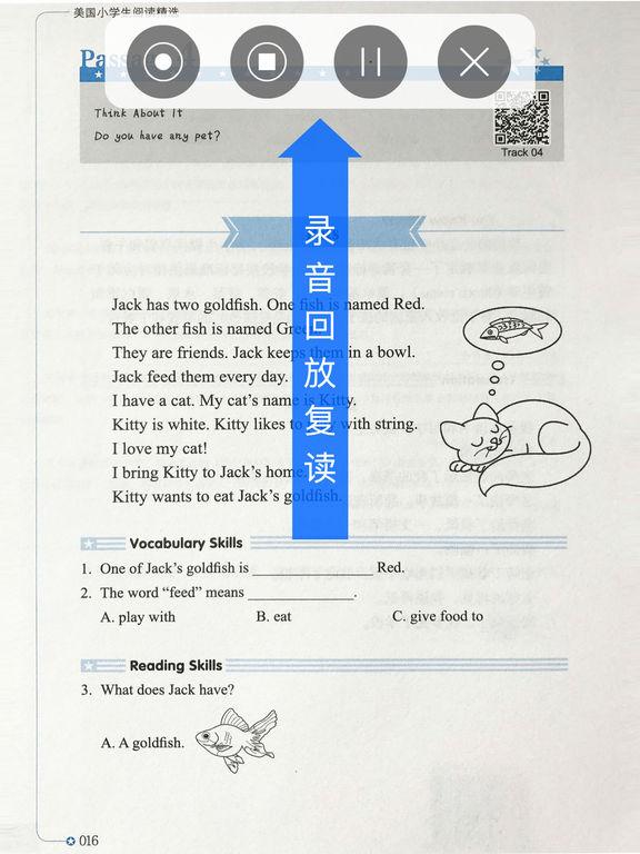 《美国小学生阅读精选》小学英语拓展训练一二年级 screenshot 7