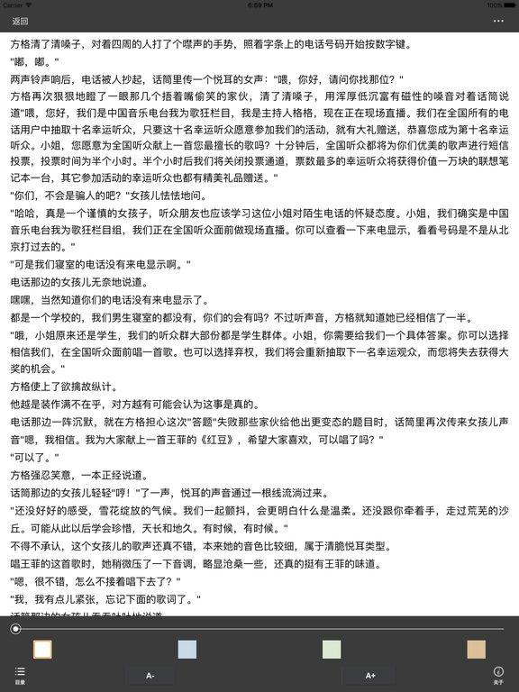柳下挥著都市超能异术小说:天才医生 screenshot 6