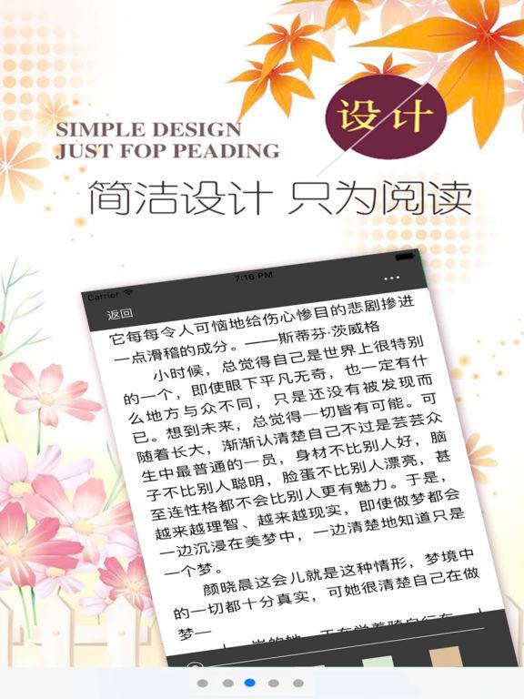 十五年等待候鸟:精选偶像剧电视剧小说 screenshot 6
