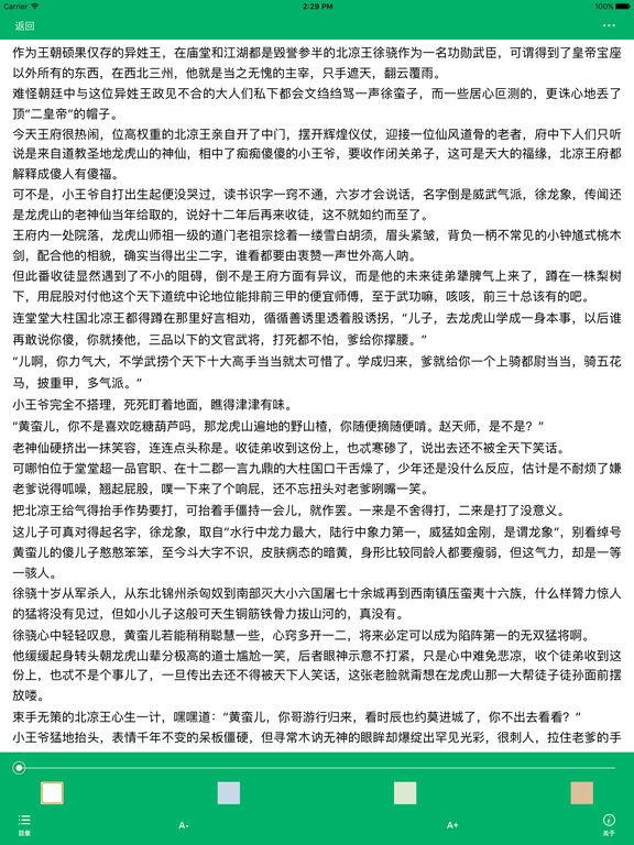 「雪中悍刀行」烽火戏诸侯玄幻架空小说 screenshot 8