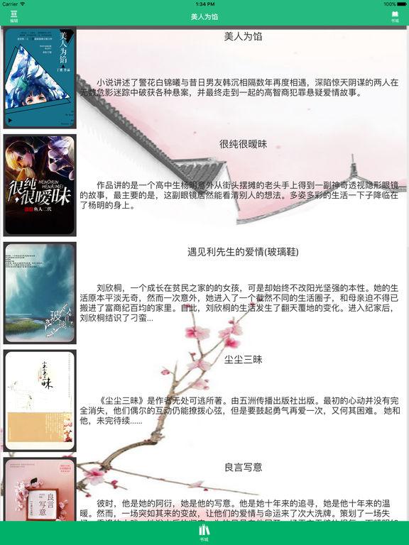 精选丁墨悬疑言情小说:美人为馅 screenshot 6