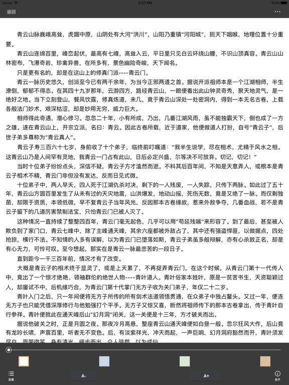 诛仙青云志全集—萧鼎小说·2016·全本免费阅读 screenshot 5