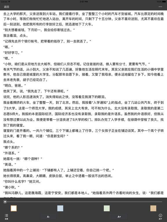 经典影视作品同名小说:沥川往事 screenshot 5