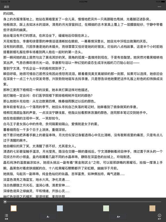 十四夜唯美宫廷穿越小说:醉玲珑 screenshot 6