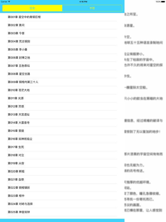 辰东玄幻仙侠小说精选:遮天 screenshot 5