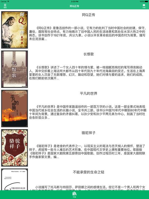 鲁迅小说精选「阿Q正传」 screenshot 5