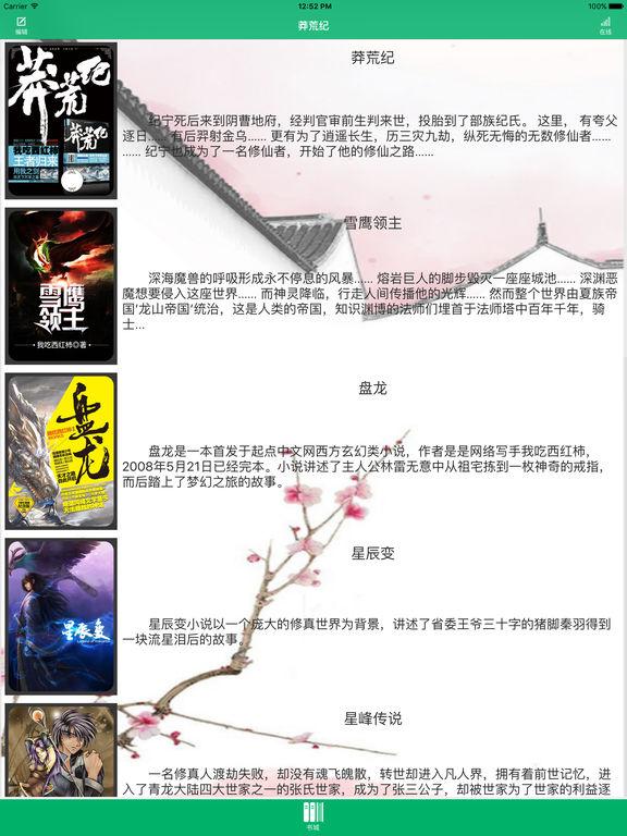 「莽荒纪」我吃西红柿玄幻小说,开天辟地 screenshot 4