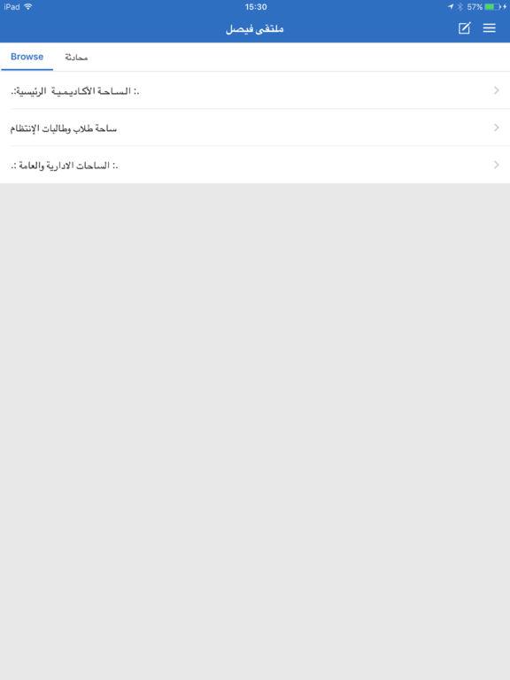 ملتقى فيصل screenshot 6