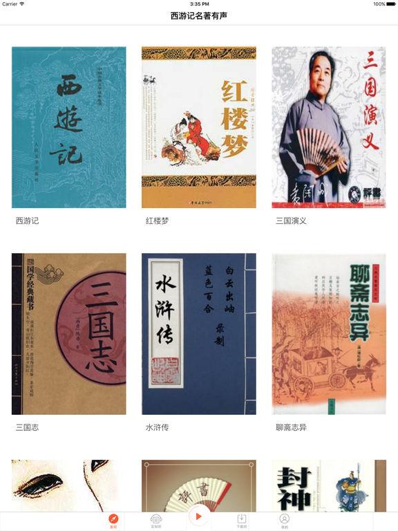 西游记名著有声小说-经典历史故事推荐书籍高清版 screenshot 6