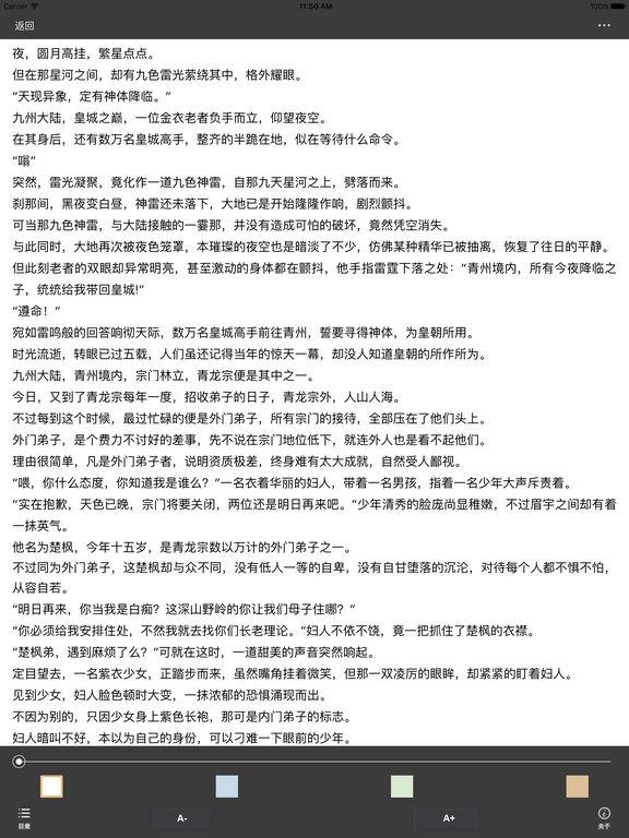修罗武神:传说中的战神之境 screenshot 5