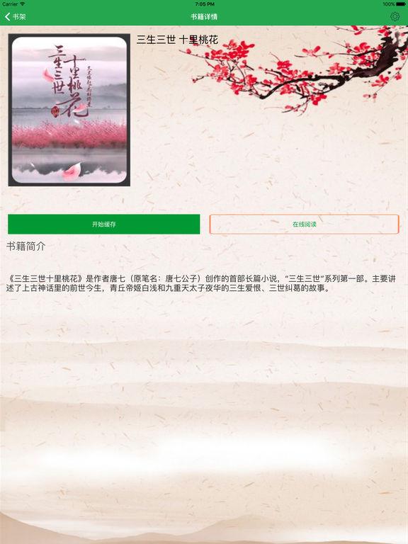 「三生三世十里桃花」唐七公子著,畅销古风言情 screenshot 6