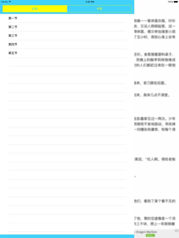 北京折叠:郝景芳著现实主义科幻小说 screenshot 5