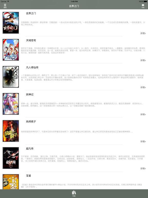 玄界之门:忘语玄幻异界大陆全集 screenshot 4