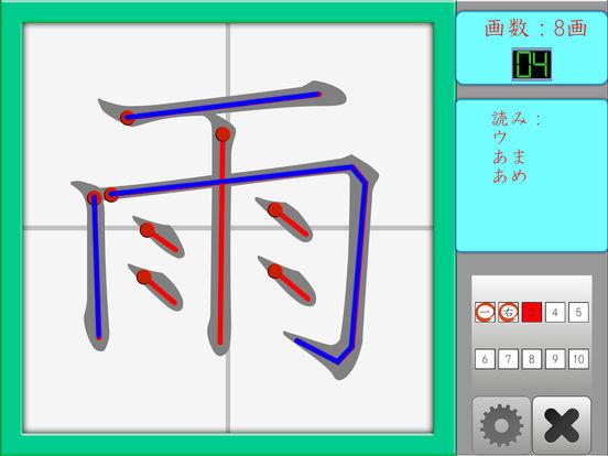 漢字筆順 FVN screenshot 10